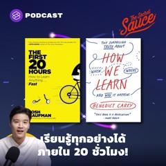 The Secret Sauce EP.358 เรียนรู้ทุกอย่างได้ภายใน 20 ชั่วโมง!