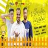 Download مهرجان هركب الترند - المهرجان اللي مكسر شوارع مصر الايام دي 2020 Mp3
