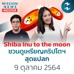 Shiba Inu to the moon ชวนดูเหรียญคริปโตฯ สุดแปลก   Mission News Insider 9 ต.ค. 21