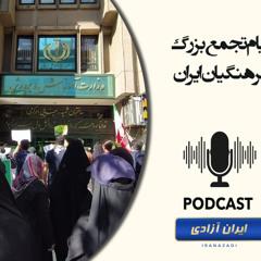 پیام تجمع بزرگ فرهنگیان ایران