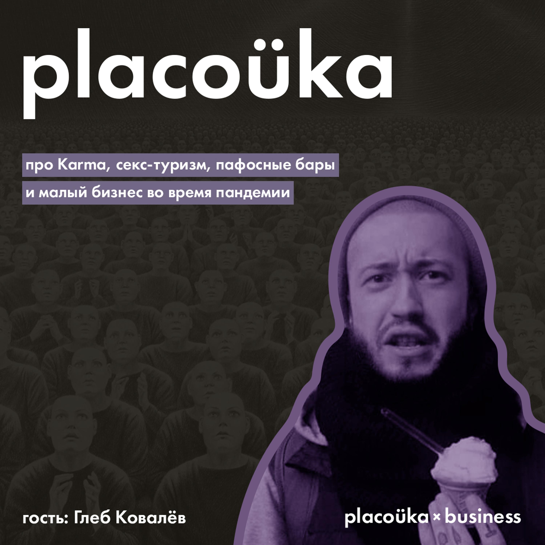 #business — Глеб Ковалёв про Karma, секс-туризм, пафосные бары и бизнес во время пандемии