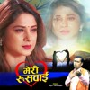Download Meri Ruswaayi Pe Hans Rahe Hai Sabhi Mp3