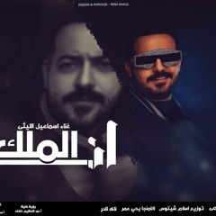 اغنيه انا الملك - اسماعيل الليثي - كلمات عمرو قطب - توزيع اسلام شيتوس