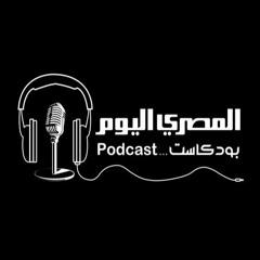 المقال الصوتي من المصري اليوم..خليل فاضل يكتب: أنت وهي والآخر.. لعبة نيوتن