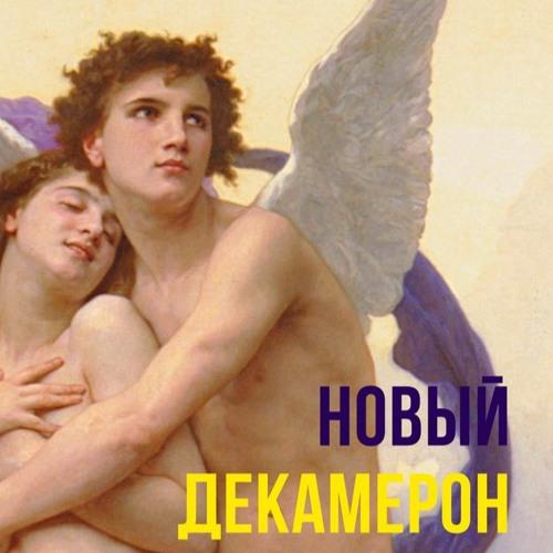Андрей Гучков - ОSТ «Новый Декамерон»