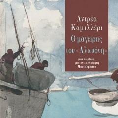 """Αντρέα Καμιλλέρι - «Ο μάγειρας του """"Αλκυόνη""""»"""