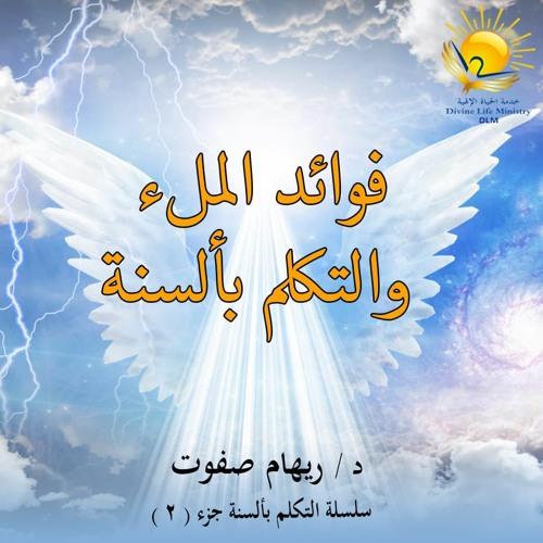 فوائد الملء بالروح و الالسنة . الجزء الثاني . د.ريهام صفوت