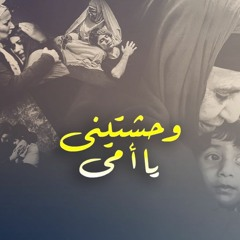 وحشتيني دي اكتر حاجه تعباني بجد يا أ مي وحشاني _ أحمد عثمان