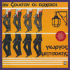 An Zousan I Arhei (feat. Keti Abavi & Thodoros Kanakaris)
