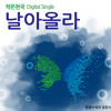 날아올라-Ⅱ Soaring -Ⅱ (Instrument)