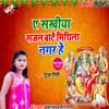 Download Ye sakhiya sajal bate mithila nagar he Mp3