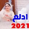 Download اتدلع يا مدلع - ادلعي - هترقص كل البنات - اغاني افراح شعبي 2021 Mp3