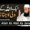Download Ek Allah Ke Wali Ka Janaza - Molana Tariq Jameel Latest Bayan 13 January 2020 Mp3