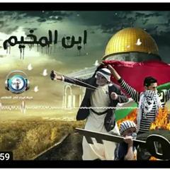 أنا ابن المخيم -النسخة الرسمية -فرقة غرباء للفن الاسلامي(MP3_128K).mp3