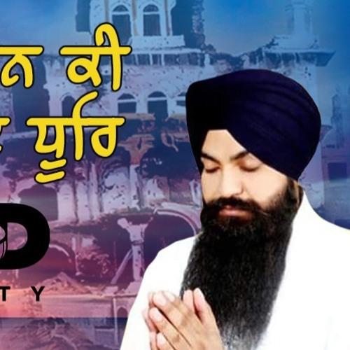 Sajan Tere Charan Ki | Bhai Jujhar Singh Hazoori Ragi Sachkhand Sri Harmandir Sahib |