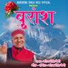 Download Tyaara Roop Ki Jhaul Ma Mp3