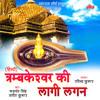 Download Aaj Bhole Ke Dar Pe Aaya Hoon Main Mp3