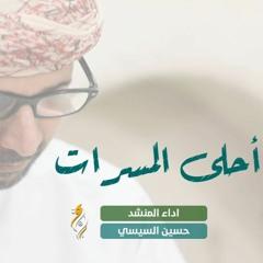 أحلى المسرات - حسين السيسي 2021