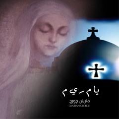 Ya Meem Reh Yeh Meem - Marian George   يا م ر ى م - ماريان جورج