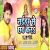 Download Naihar Se Chhath Kara Mp3