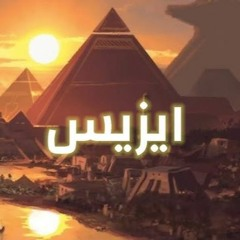 EBBO - TRANIM ISIS #PHARAOH_GOLDEN_PARADE انشودة ايزيس  #موكب_المومياوات_الملكية  