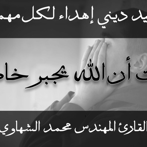أيقنت أن الله يجبر خاطري محمد الشهاوي