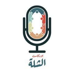 بودكاست الشلة الموسم 2 الحلقة 6 / شو واثق بحاله!