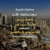 المحاضرة 67 : جمعية مجددون الأردن – وعود الله.  د. محمد راتب النابلسي