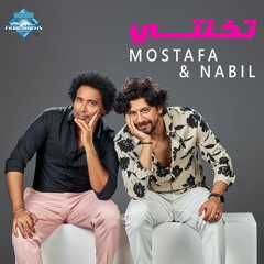 Mostafa Shawky & Nabil - Tekhenty | مصطفى شوقي و نبيل - تخنتي