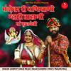 Download Mandovar Ri Dhaniyani Mahari Brahmani Maa Kuldevi Mp3
