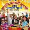 Download Aaya Re Aaya Re Aale Re Aala Re Mp3