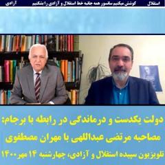 Mostafavi 1400-07-14=دولت یکدست و درماندگی در رابطه با برجام: مصاحبه مرتضی عبداللهی با مهران مصطفوی