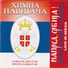 Love in Serbia