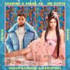 Shakira, Anuel AA - Me Gusta (Vadim Adamov & Hardphol Remix)