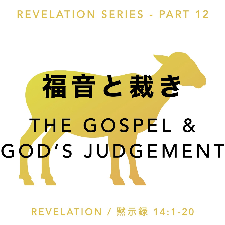 Revelation / 黙示録 14:1-20 - Part 12 福音と裁き The Gospel & God's Judgement