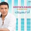 Download مصطفي كامل أنا نسيتك / من البوم أنا نسيتك 2020 mostafa kamel ana nsetak Mp3