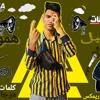 Download مهرجان جبل هموم - يادنيا خفي علينا يوم - مرجان مصر - توزيع لالا ريمكس Mp3