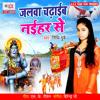 Download Jalwa Chadhaib Naihar Se Mp3