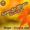 Download Aawe Re Mharo Beniwal Mp3