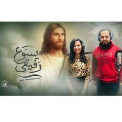 ترنيمة يسوع رفيقي ♥️🙏🏻