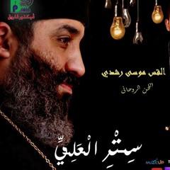 Setr Elali - Fr. Mousa Roshdy - سِتْرِ الْعَلِيِّ - أبونا موسى رشدي