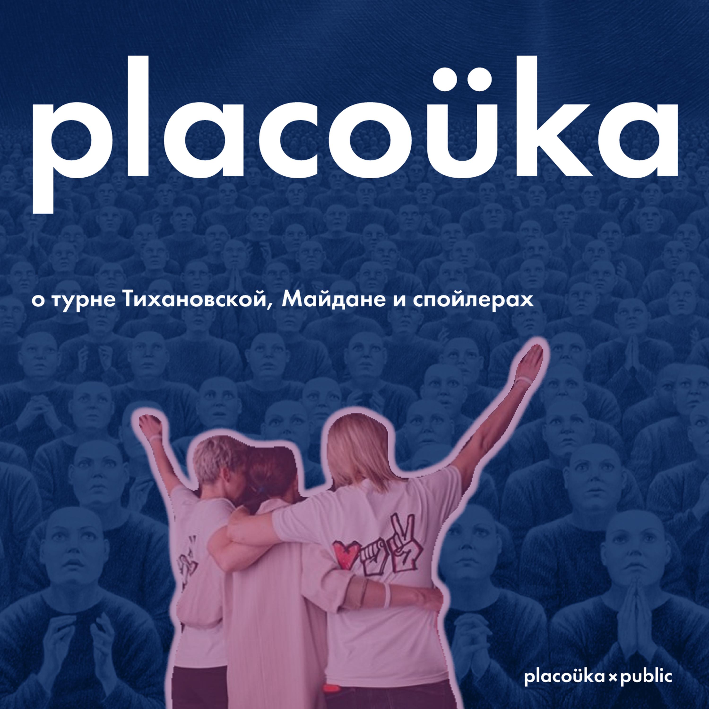 #public — о турне Тихановской, Майдане и спойлерах