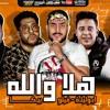 Download مهرجان هلا والله - علي الرخيصه كلبه الجنيه - حمو بيكا وفيلو وابو ليله 2020 Mp3