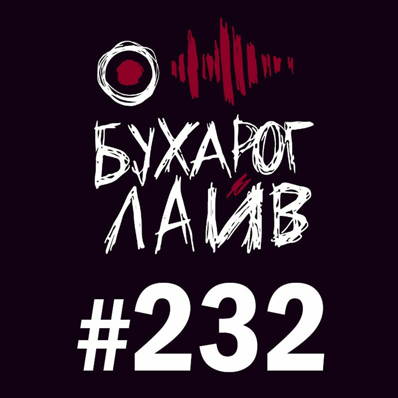 Бухарог Лайв #232: Миршакар Файзуллоев