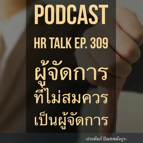 EP. 309: ผู้จัดการที่ไม่สมควรเป็นผู้จัดการ