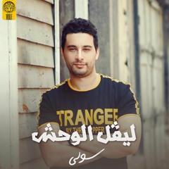 Ahmed Solly - Level El Wahsh / أحمد سولي - ليفل الوحش