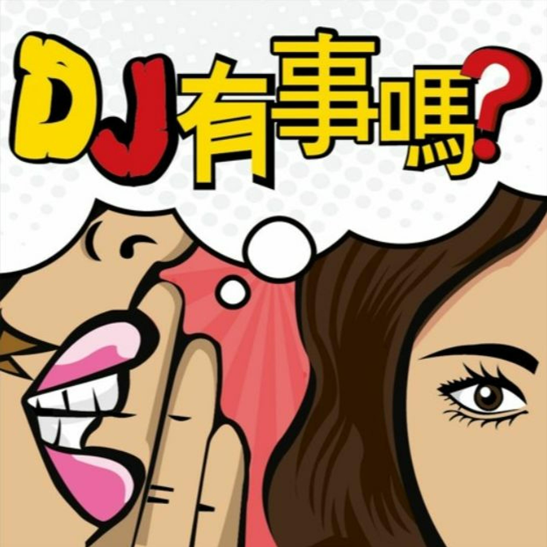 DJ有事嗎   EP.6 台灣疫情未止,國際疫後經濟復甦可期