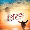 Download Anbaana Yesu Mp3