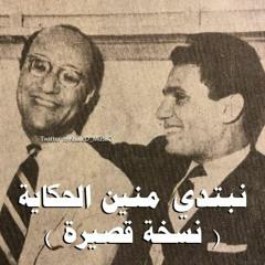 عبدالحليم حافظ . . نبتدي منين الحكاية ( نسخة قصيرة . . جودة عالية ) | حفلة 1975م