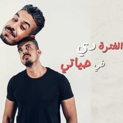 mohamed khodair - الفتره دي في حياتي  - محمد خضير